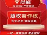 岳阳珠宝商标转让平台