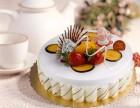 连锁蛋糕加盟店,广州九瑞餐饮管理有限公司达妃雅烘培口感正宗