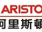 欢迎访问 汕头阿里斯顿空气能官方网站 各站点 售后服务电话