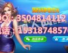 广东潮州手机棋牌游戏定制开发之聚闲电玩城开发外包出售