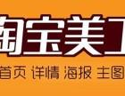 新生淘宝网店推广运营培训零基础学起小班授课