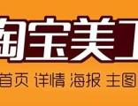 龙岗布吉淘宝运营培训 零基础教起网店技能培训