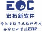 安防erp 安防管理软件-安防行业企业管理软件-EDC-宏拓新软件