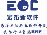 安防erp 安防管理软件-安防行业企业管理软件-EDC-宏拓新软