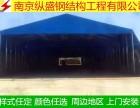 直销大型仓库帐篷伸缩推拉蓬移动排挡雨蓬户外停车棚大型挡雨棚