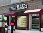 温州甘茶度奶茶加盟费_全国奶茶加盟排名