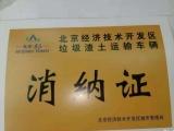 北京渣土清运 办渣土消纳证清运建筑拆除渣土