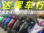 达辉连锁车行出售大量89成新二手电动车以及新车·支持分期付款0元