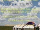 秦皇岛周边收乌兰布统塞罕坝草原两日游