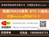 swada荧光颜料RTS005对应斯特灵荧光210-5