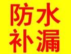 上海青浦区房屋维修 青浦北部防水补漏公司 价格合理 保修