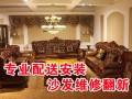 鞍山家具服务中心:家具补漆,皮革维修翻新,配送安装
