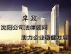 沈阳公司律师咨询 公司律师咨询 公司解散