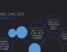 小程序开发+互联网开发推广运营