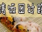 过路人台湾饭团怎么加盟过路人台湾饭团加盟费用