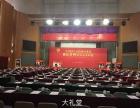 北京千人会议酒店服务