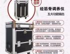 广州经筋骨调养仪美容养生多功能调理仪