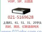 上海迅时电话交换机,智能IPPBX呼叫中心系统安装维修,调试