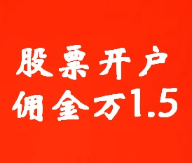徐州证券公司的交易手续费较低可以做到多少,佣金低至万1