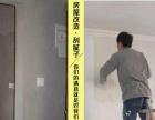 房屋改造、翻新找龙强—专业、负责、价优质保的工程队