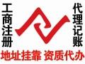 公司注册与变更注销 代理记账 地址挂靠 资质办理