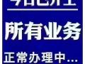 荣昌区车管所专业办理一切手续