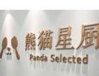 熊猫星厨酒仙桥美食城档口招商