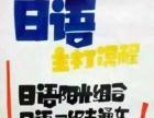 红桥欧亚达广场山木培训,日语培训白天班周末班晚上班