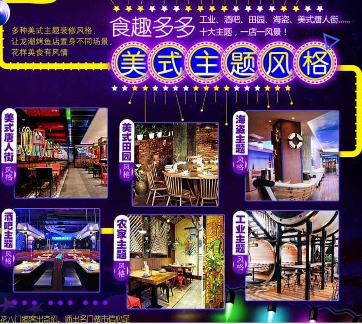 烧烤音乐主题餐厅+烤鱼+海鲜大咖+火锅烤肉一体