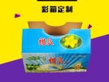 天津纸盒厂家,礼盒包装定制,甜瓜包装箱