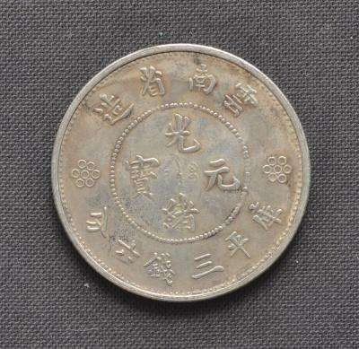 泉州古钱币哪家鉴定公司正规交易中心