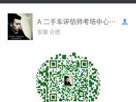 安徽湖北河南江苏汽车维修美容培训二手车评估师估损师培训