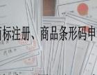 如何申请黄南市商品条形码,条形码申请流程有哪些