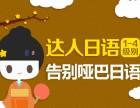 上海宝山日语初级培训班 强大的日语师资团队