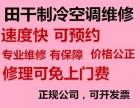 上海中央空调专业维修