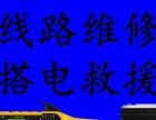 维修各种车型电路问题,搭电救援,起动机、发动机维修