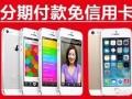 郑州上班族大学生分期苹果8手机是怎样办理的需要提供那些证件