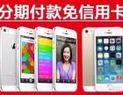 宁波苹果6splus分期付款利息怎么算上班族办理需要吗
