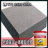 热售保温一体化板聚氨酯胶 固化剂是保温板胶的法宝