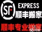 上海顺丰搬家公司 专业正规 价格合理 诚信商家
