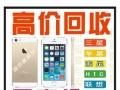 东营苹果联想华硕索尼三星戴尔笔记本电脑高价收