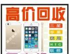 黄山高价回收苹果笔记本一体机苹果手表 苹果手机