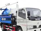 东风多利卡5-12吨清洗吸污车、吸污车、吸粪车厂家