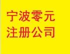 宁波公司注册,宁波会计服务.宁波注册外贸公司