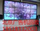 北京高价回收二手液晶电视机,LCD液晶电视,液晶广告机