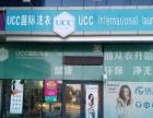 UCC国际洗衣(普通精洗,皮衣上色,奢侈品护理)