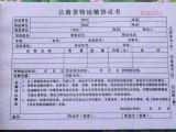 福州快递物流条码面单票据印刷厂家