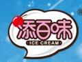 添百味意式冰淇淋加盟