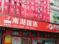 南湖国旅西部假期诚邀合作人全资质旅行社含台湾游