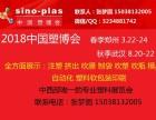 2018第七届中国(郑州)塑料产业博览会3月22-24日